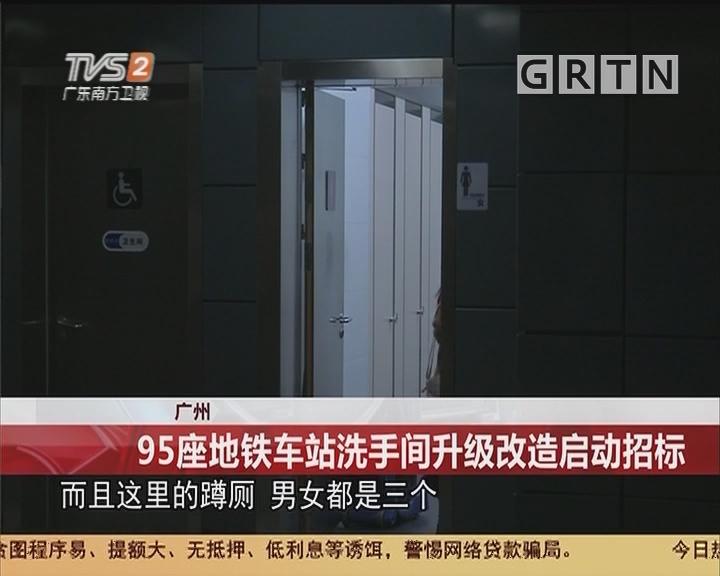 广州:95座地铁车站洗手间升级改造启动招标