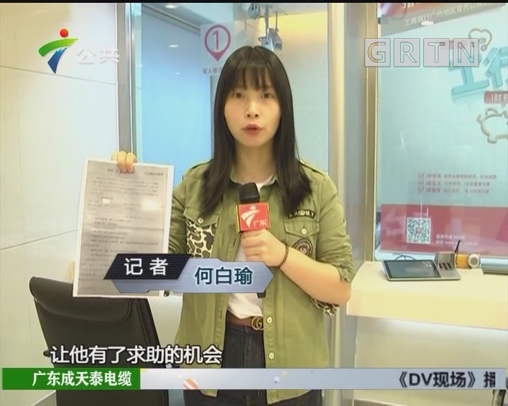 """广州:男子到银行办业务 申请单上写下""""SOS"""""""