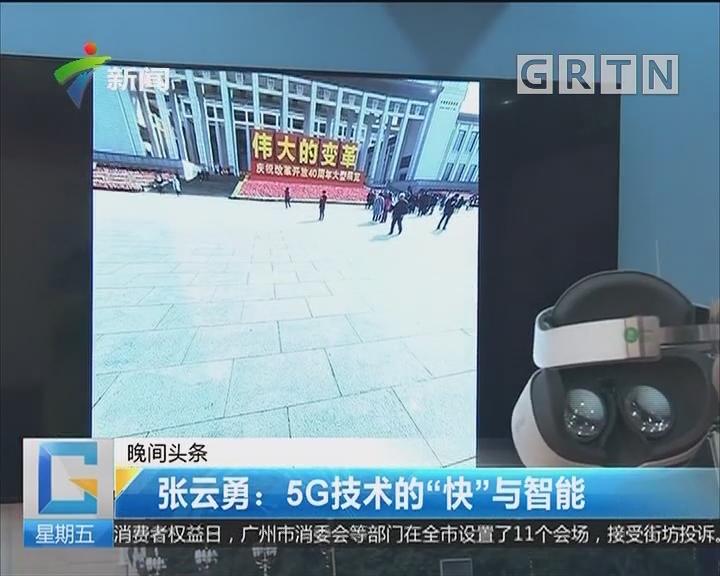 """张云勇:5G技术的""""快""""与智能"""