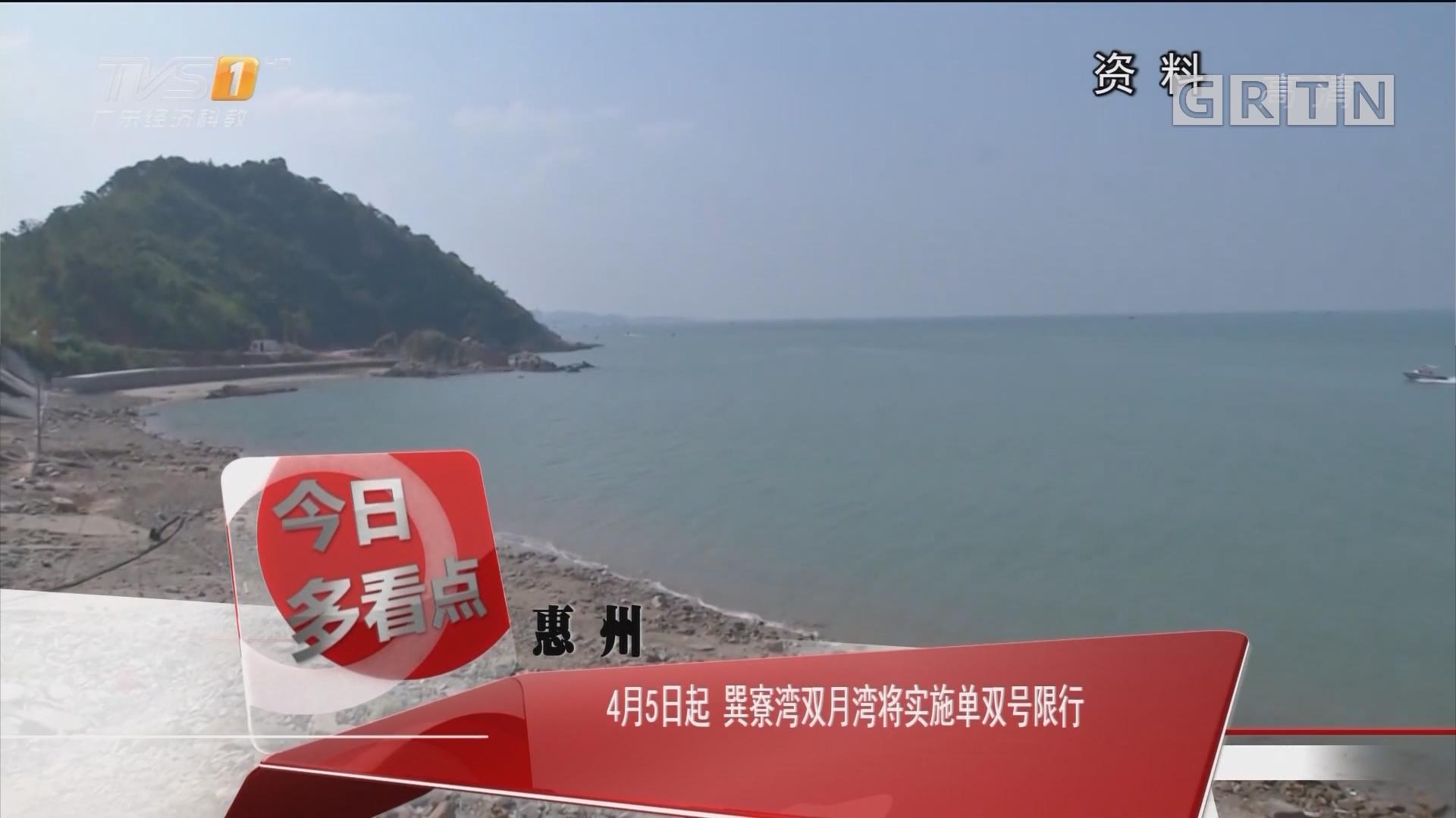 惠州:4月5日起 巽寮湾双月湾将实施单双号限行
