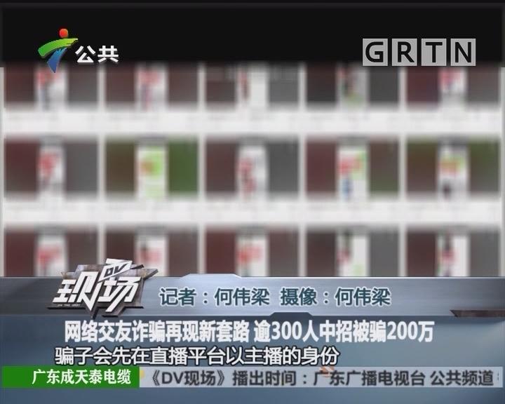 网络交友诈骗再现新套路 逾300人中招被骗200万
