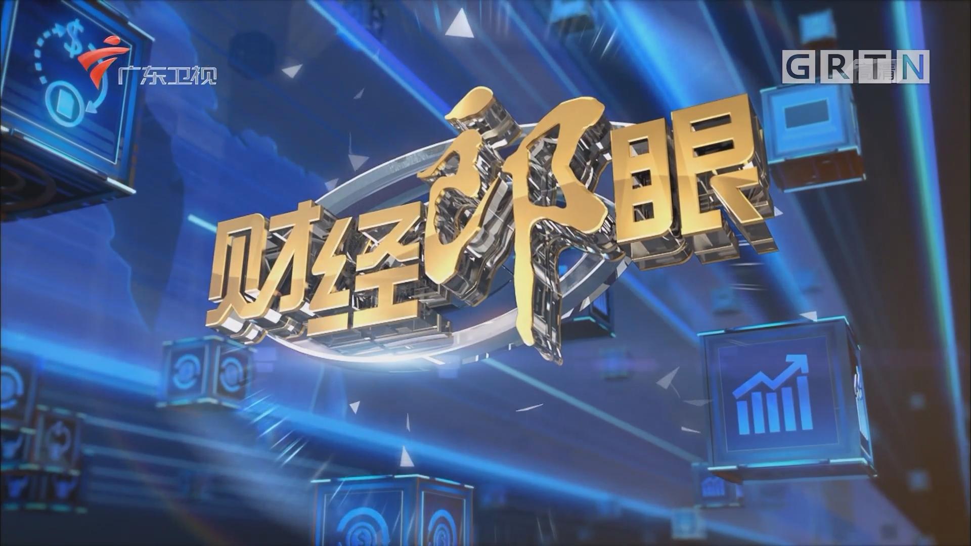 "[HD][2019-03-25]财经郎眼:""萌宠""经济学·笛一声"