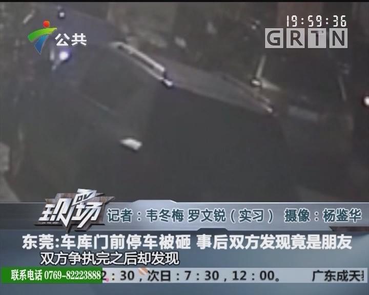 东莞:车库门前停车被砸 事后双方发现竟是朋友