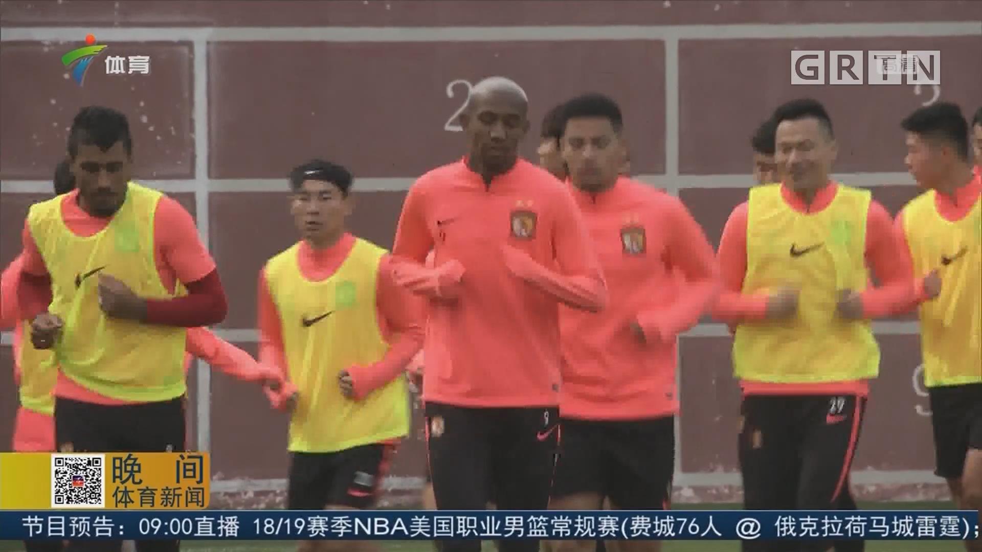 廣州恒大新賽季難度大