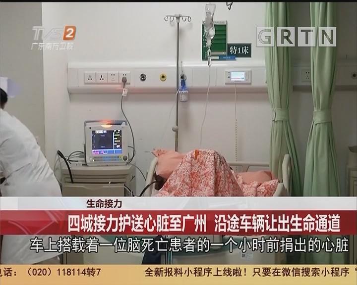 生命接力:四城接力护送心脏至广州 沿途车辆让出生命通道