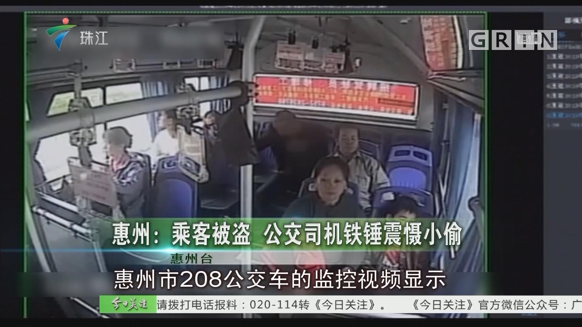 惠州:乘客被盗 公交司机铁锤震慑小偷