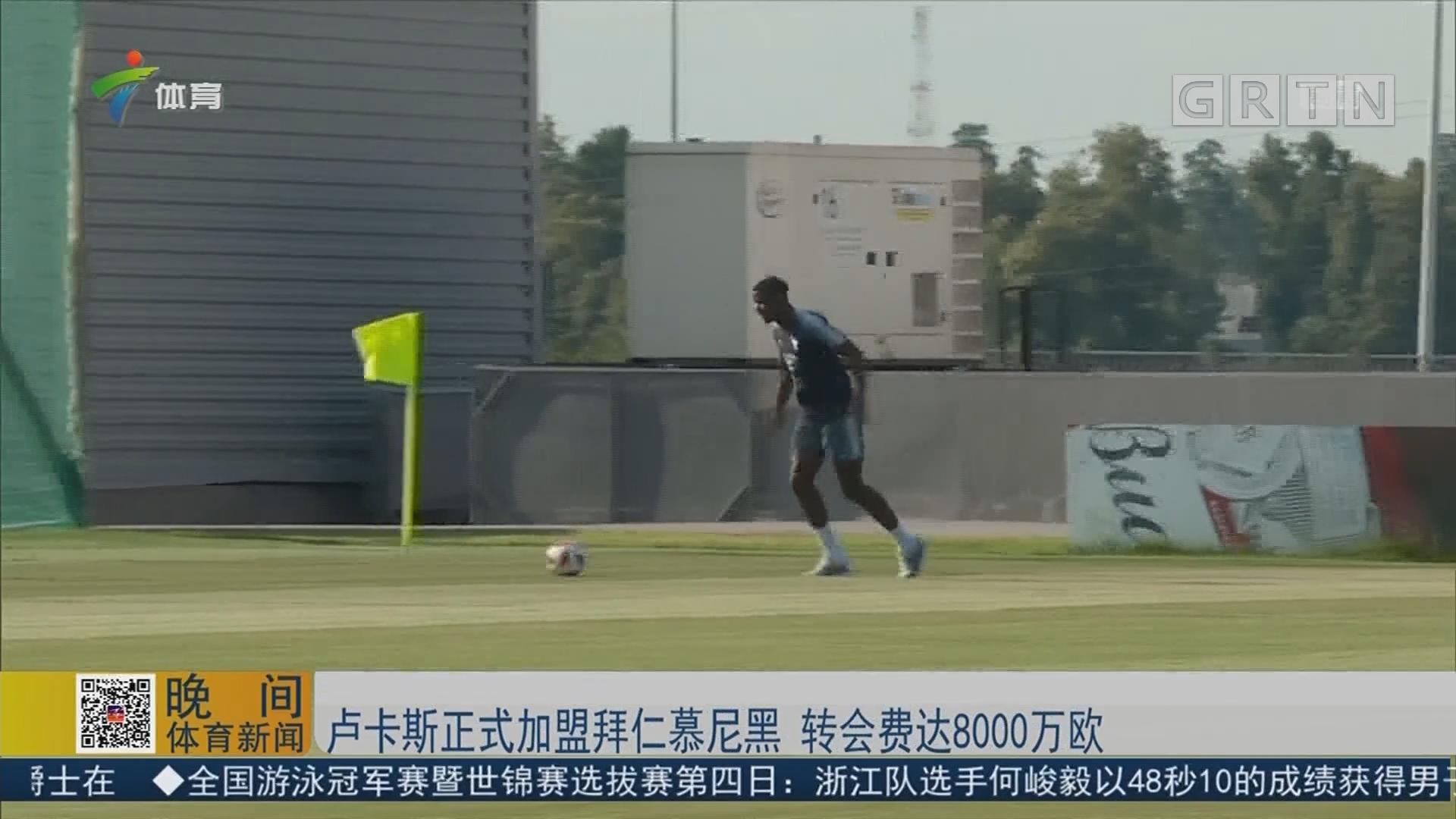 卢卡斯正式加盟拜仁慕尼黑 转会费达8000万欧