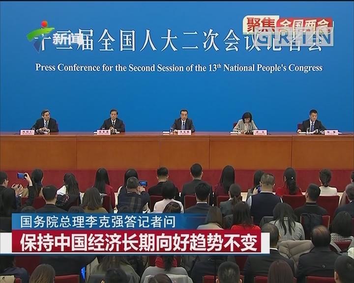 国务院总理李克强答记者问:保持中国经济长期向好趋势不变