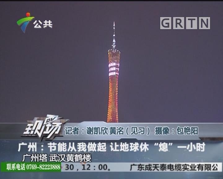 """广州:节能从我做起 让地球休""""熄""""一小时"""