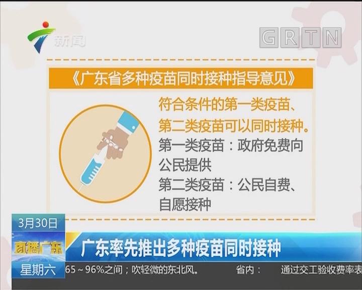 广东率先推出多种疫苗同时接种
