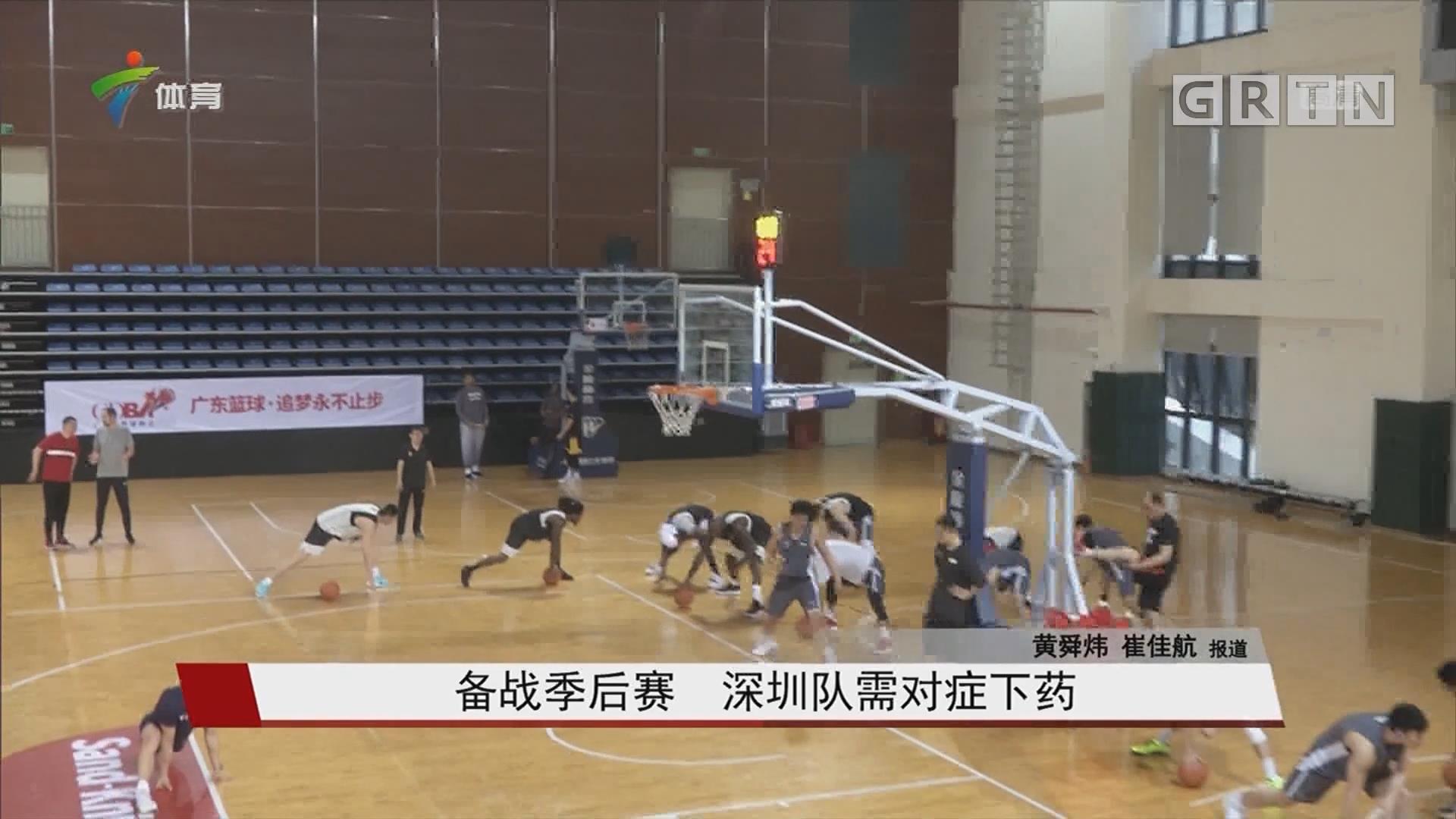 备战季后赛 深圳队需对症下药