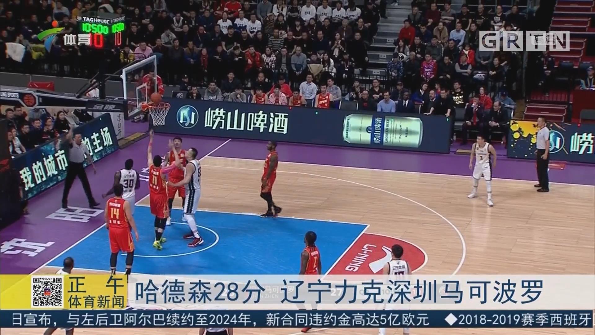 哈德森28分 辽宁力克深圳马可波罗