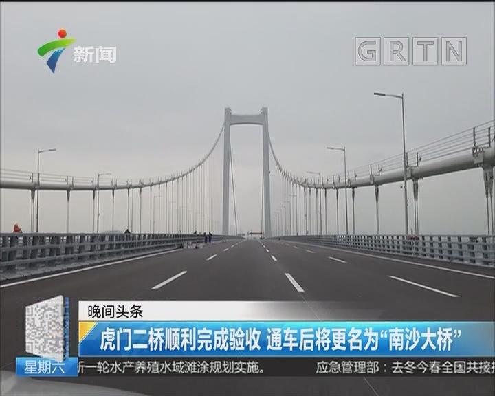 """虎门二桥顺利完成验收 通车后将更名为""""南沙大桥"""""""