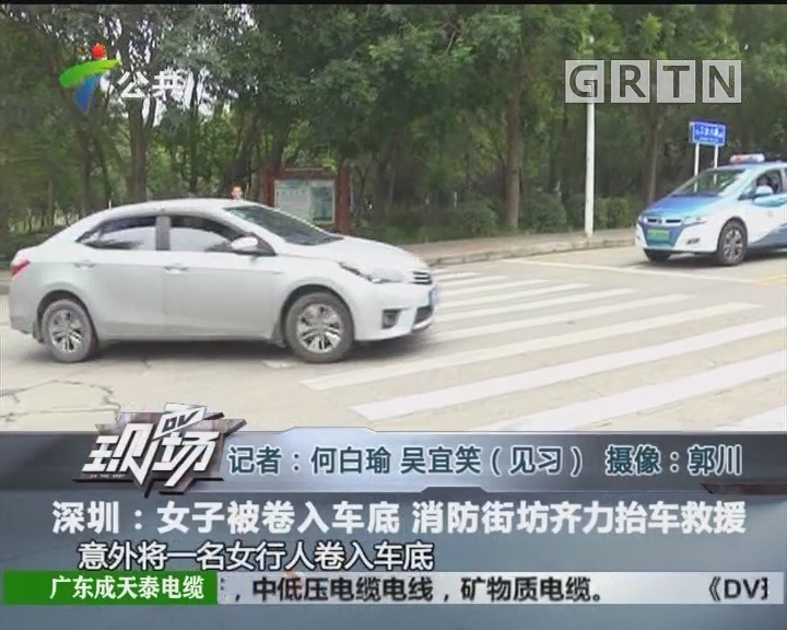 深圳:女子被卷入车底 消防街坊齐力抬车救援
