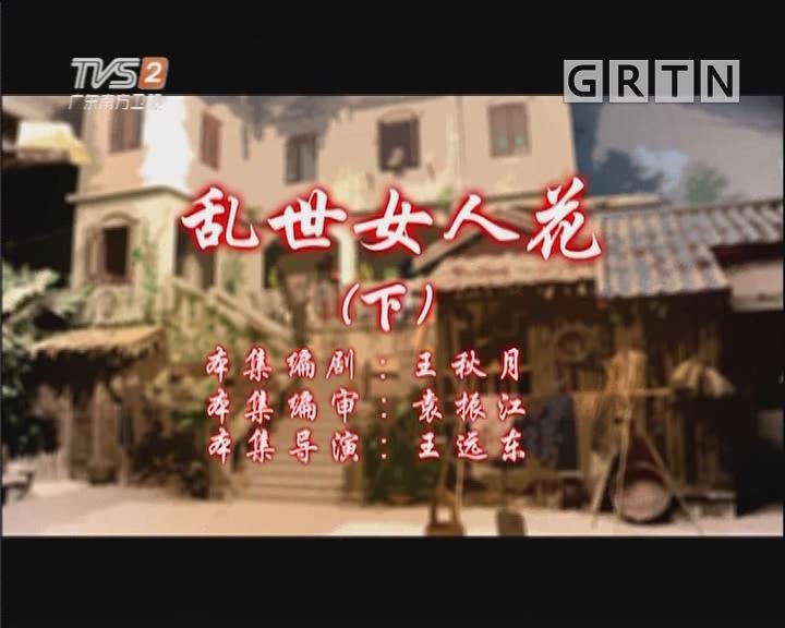 [2019-03-17]七十二家房客:乱世女人花(下)