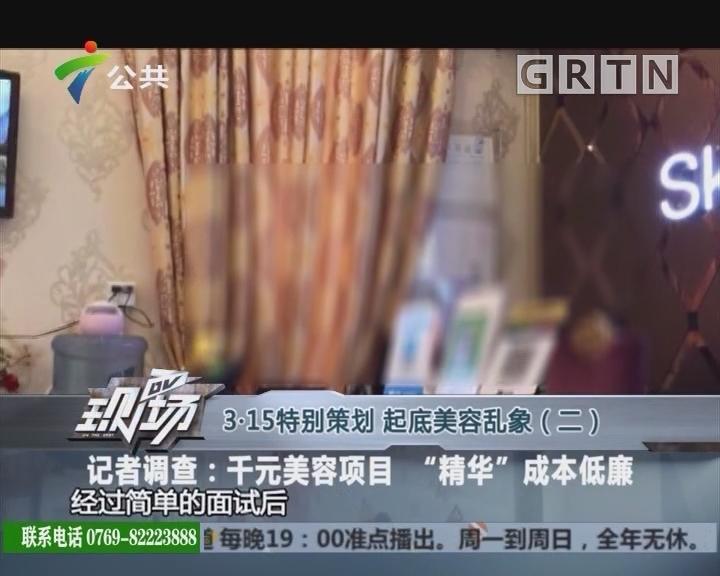 """记者调查:千元美容项目 """"精华""""成本低廉"""
