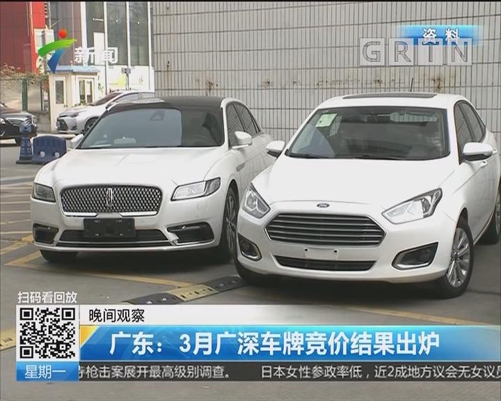 广东:3月广深车牌竞价结果出炉