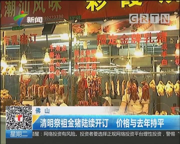 佛山:清明祭祖金猪陆续开订 价格与去年持平