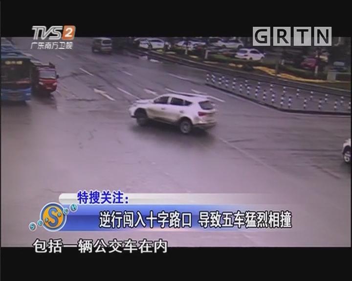 逆行闯入十字路口 导致五车猛烈相撞