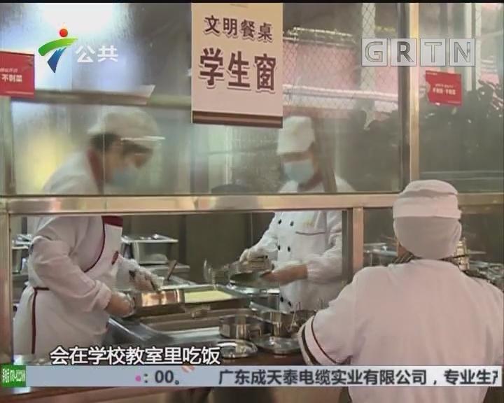 广州学校食堂安全吗 教育局抽查进行中