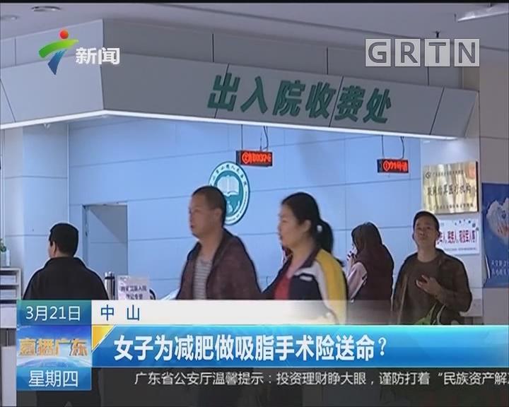 中山:女子为减肥做吸脂手术险送命?