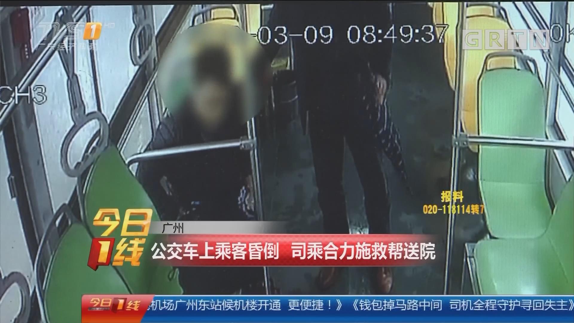广州:公交车上乘客昏倒 司乘合力施救帮送院