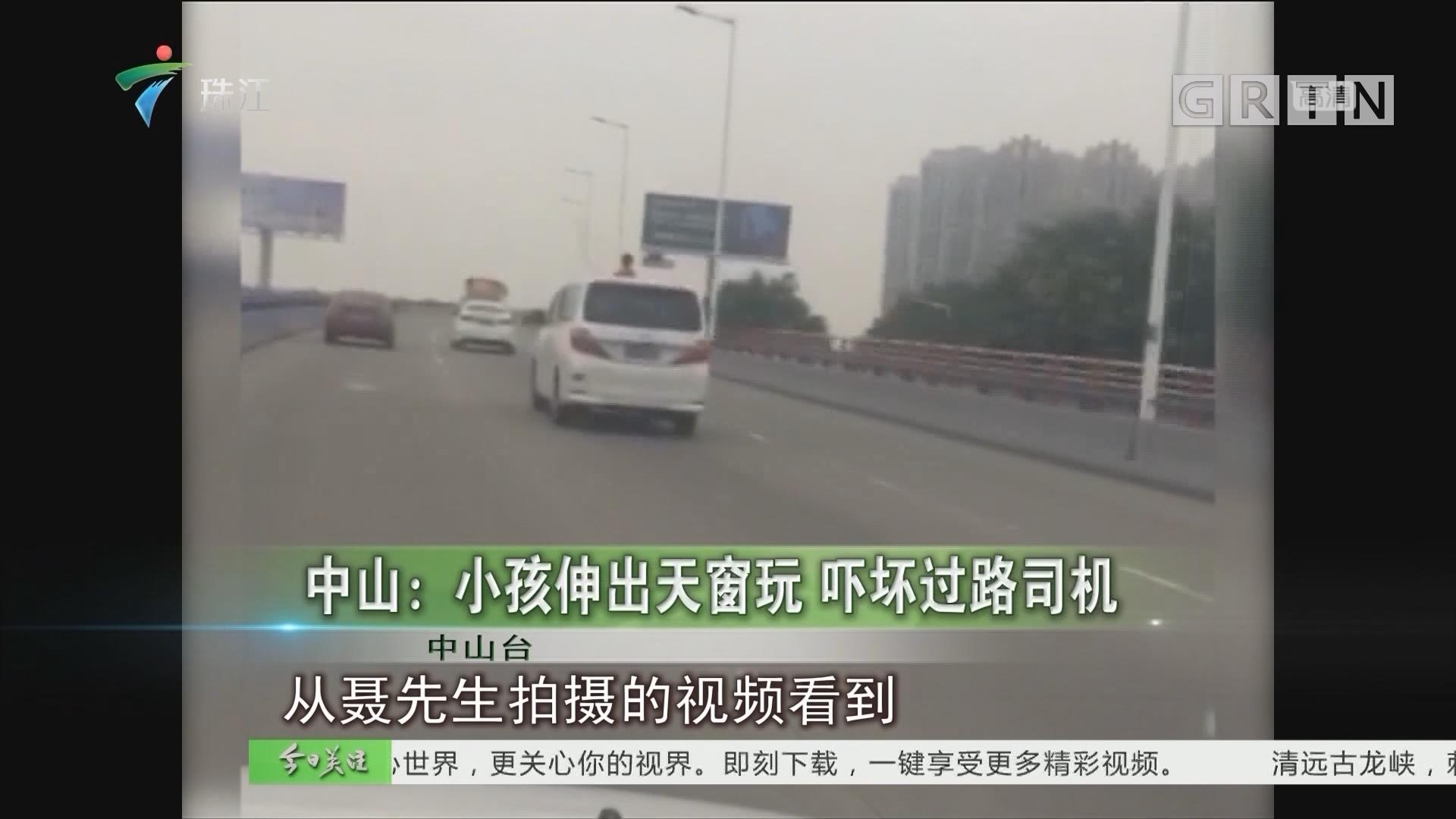 中山:小孩伸出天窗玩 吓坏过路司机