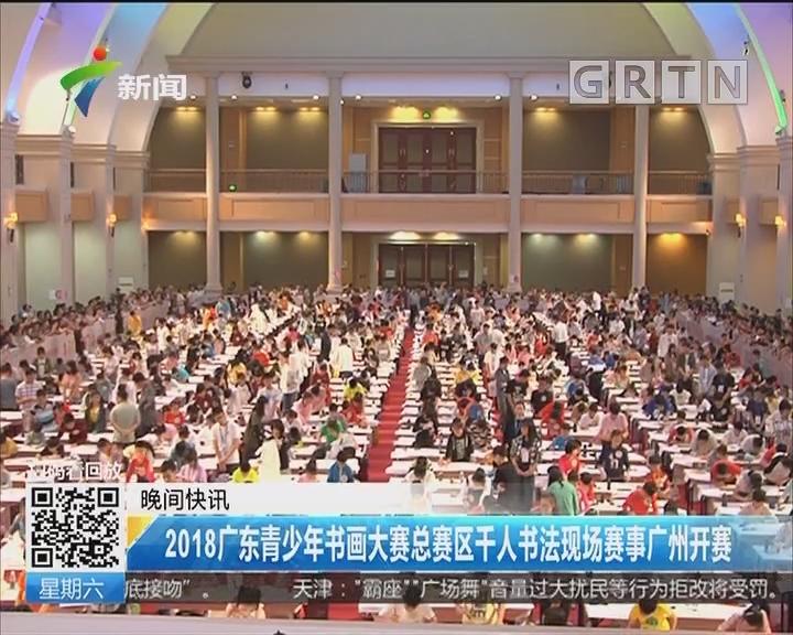 2018广东青少年书画大赛总赛区千人书法现场赛事广州开赛