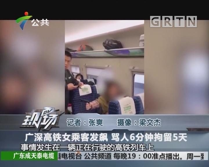 广深高铁女乘客发飙 骂人6分钟拘留5天