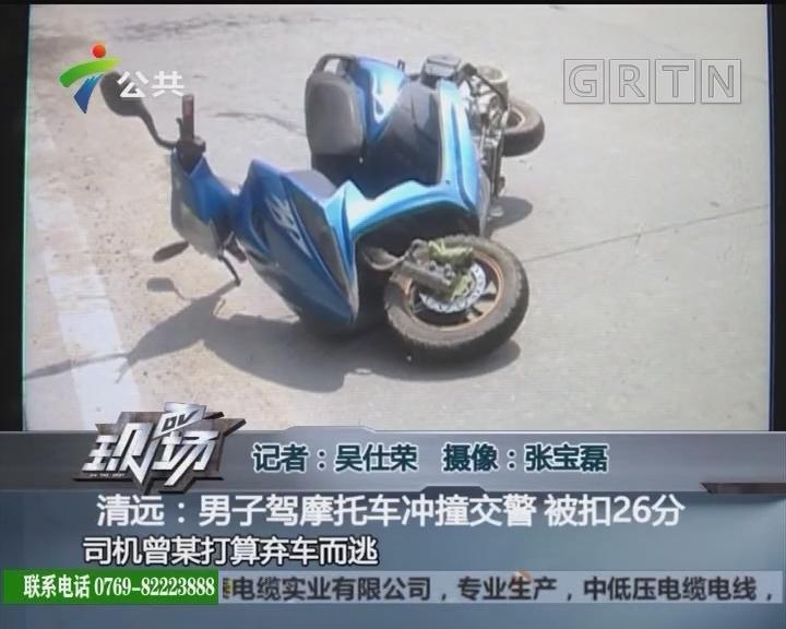 清远:男子驾摩托车冲撞交警 被扣26分