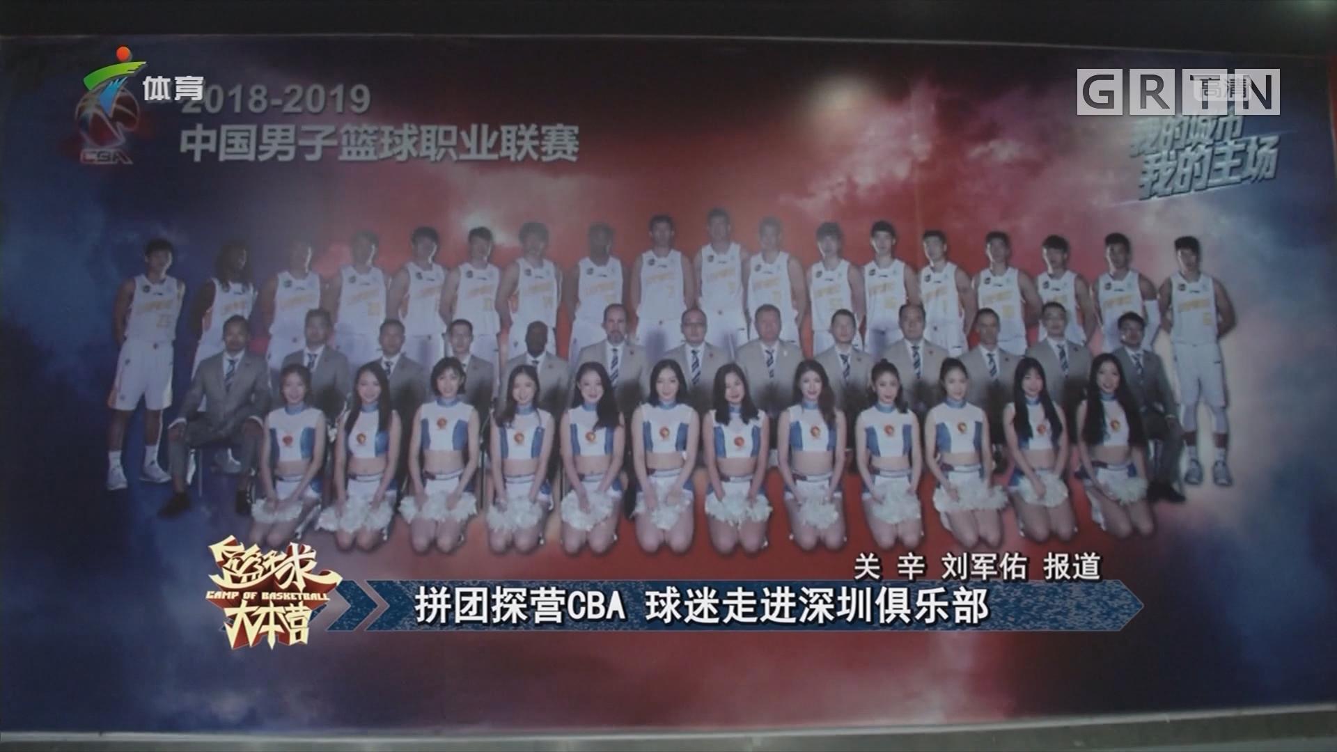 拼团探营CBA 球迷走进深圳俱乐部