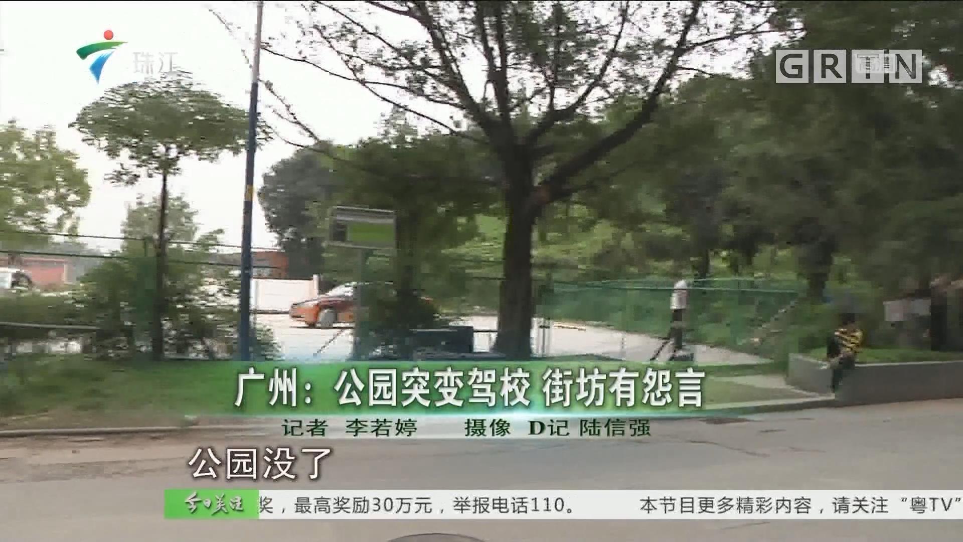 广州:公园突变驾校 街坊有怨言