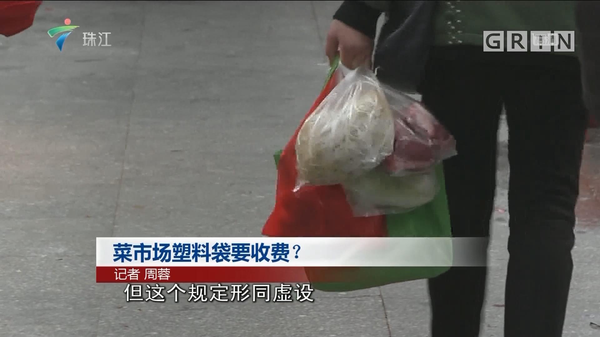 菜市场塑料袋要收费?