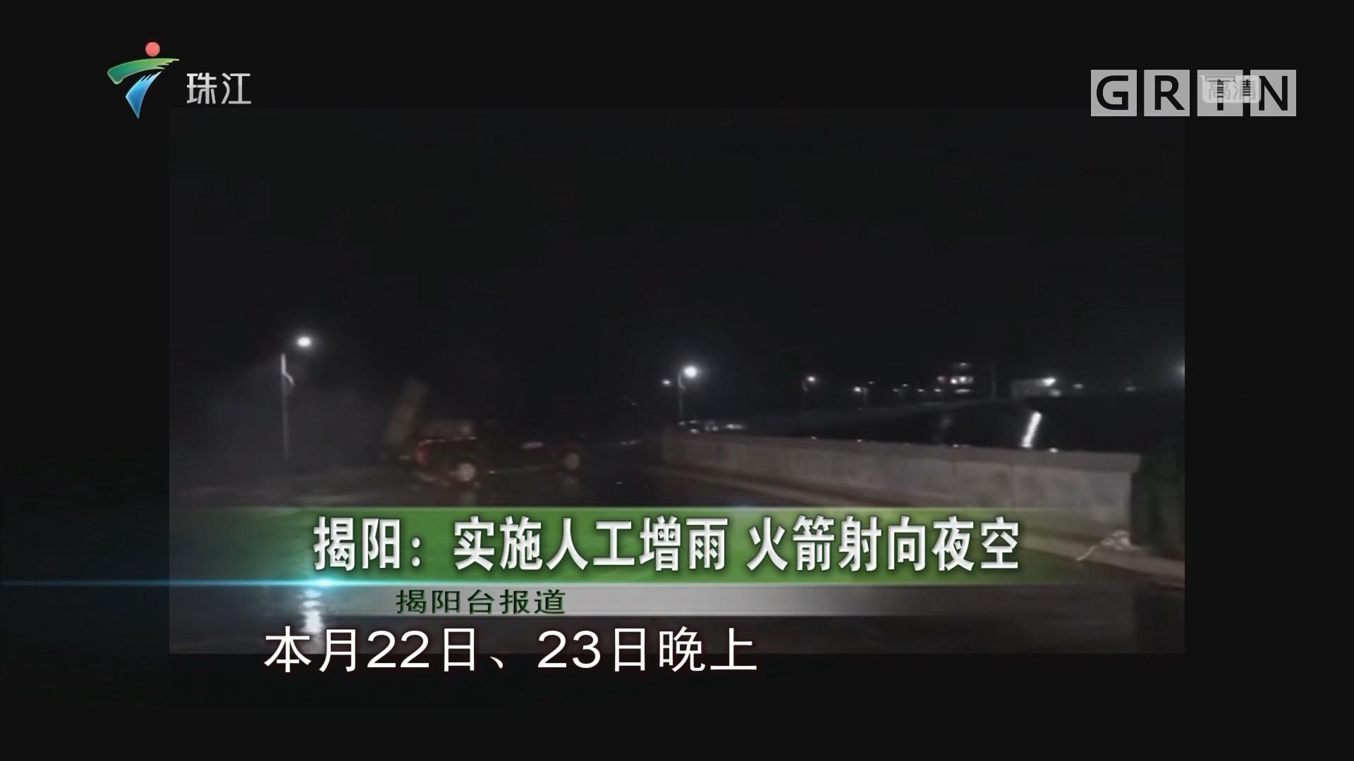 揭阳:实施人工增雨 火箭射向夜空