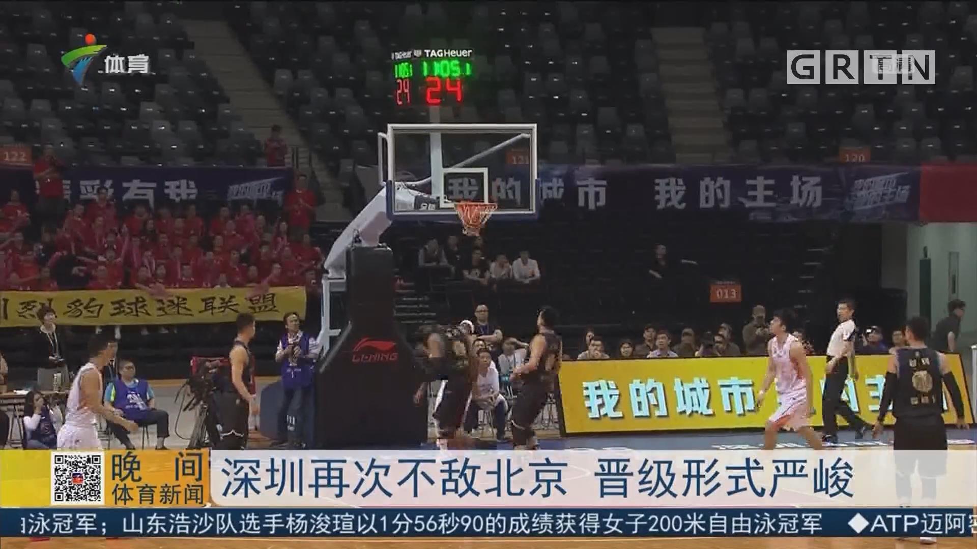 深圳再次不敌北京 晋级形势严峻(二)