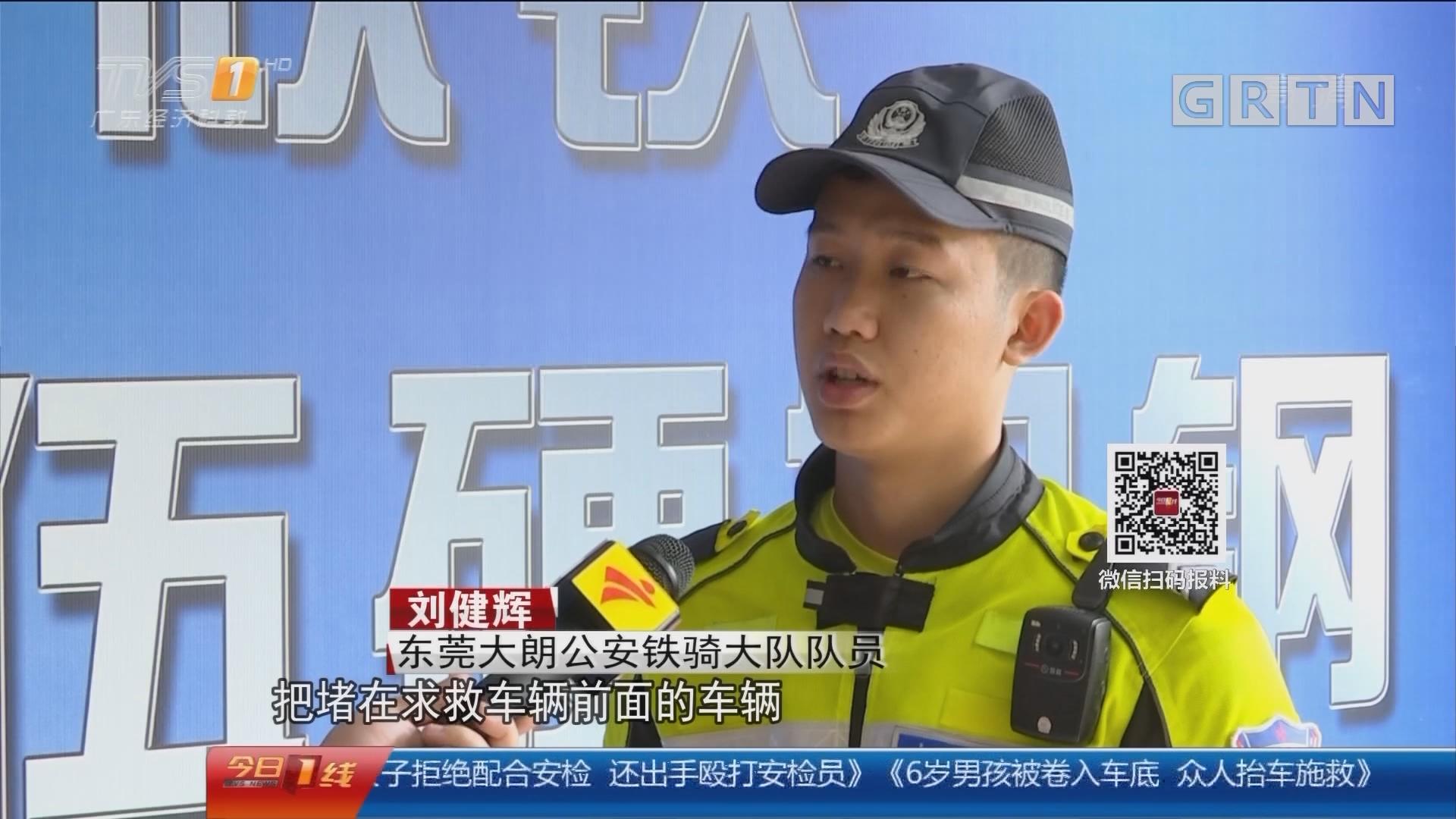 """东莞大朗:孕妇急病被堵半路 """"铁骑""""开路紧急送医"""