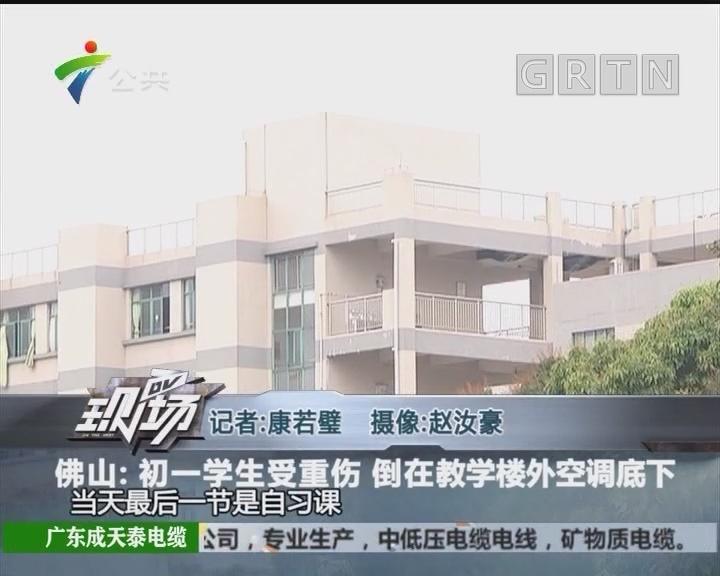 佛山:初一学生受重伤 倒在教学楼外空调底下