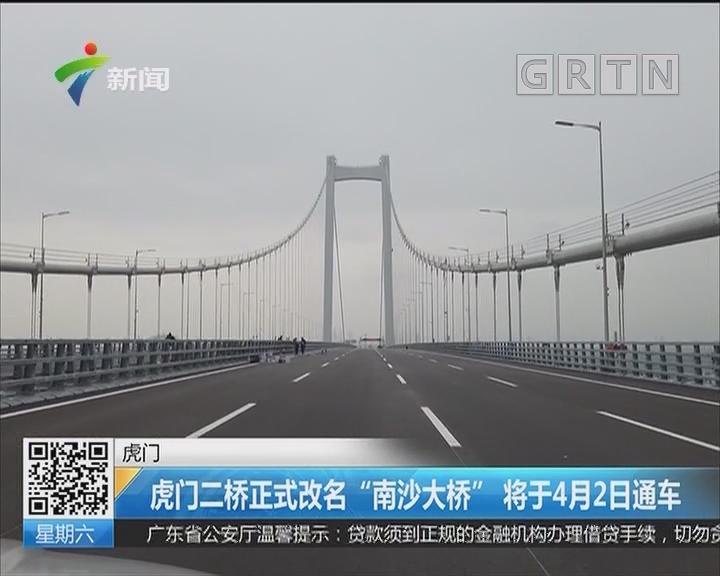 """虎门:虎门二桥正式改名""""南沙大桥""""将于4月2日通车"""