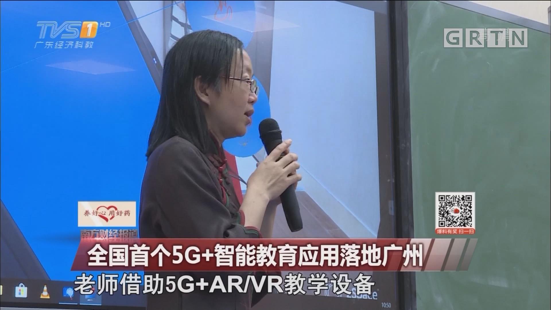 全国首个5G+智能教育应用落地广州