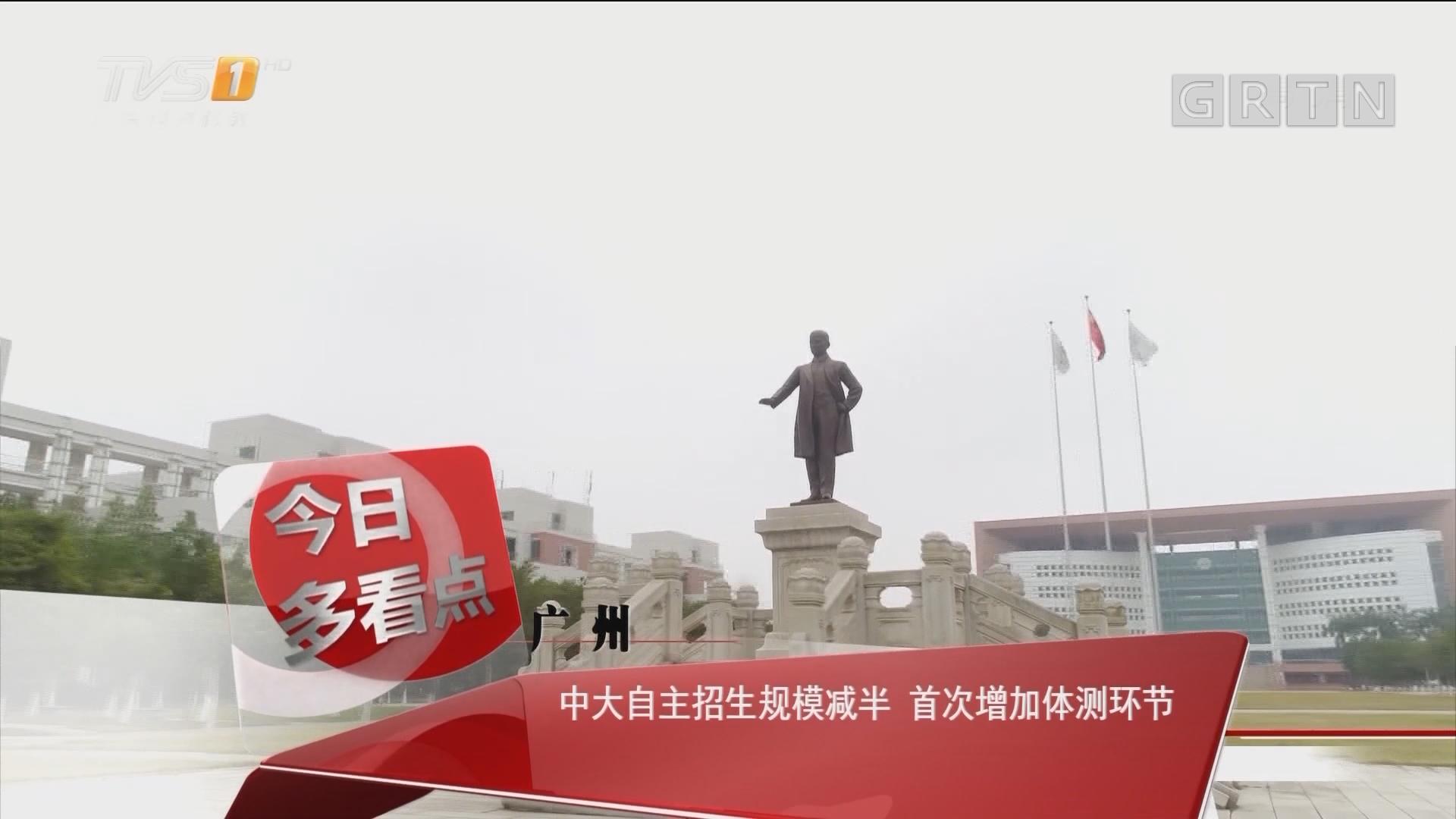 广州:中大自主招生规模减半 首次增加体测环节