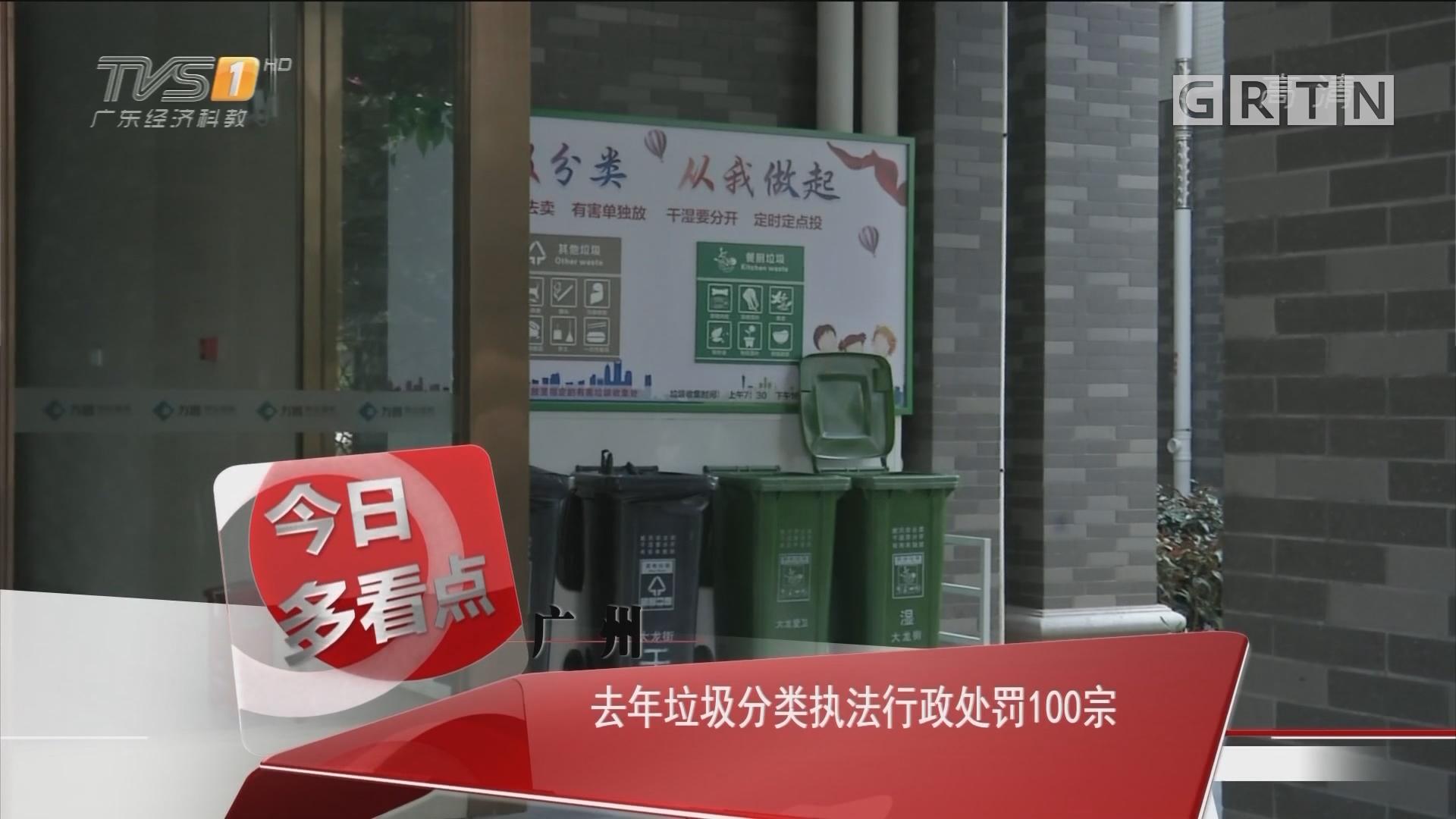 广州:去年垃圾分类执法行政处罚100宗