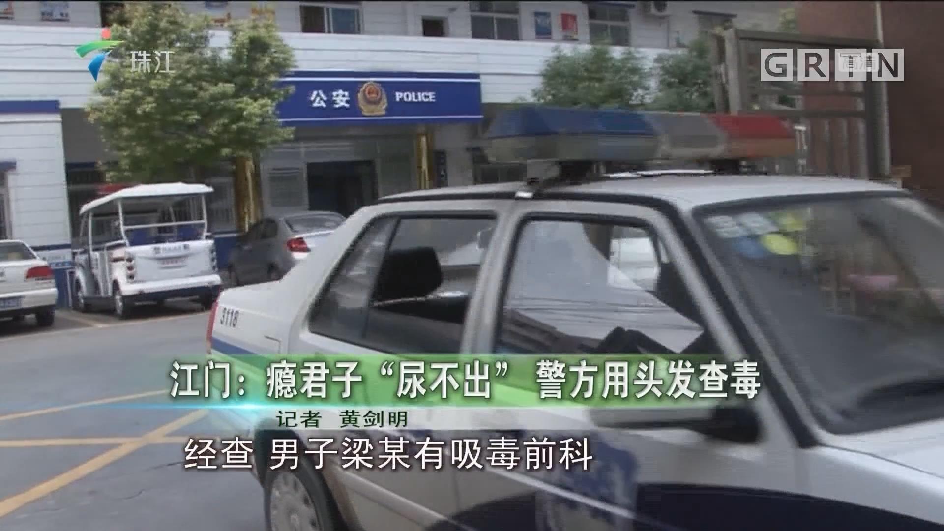"""江门:瘾君子""""尿不出"""" 警方用头发查毒"""