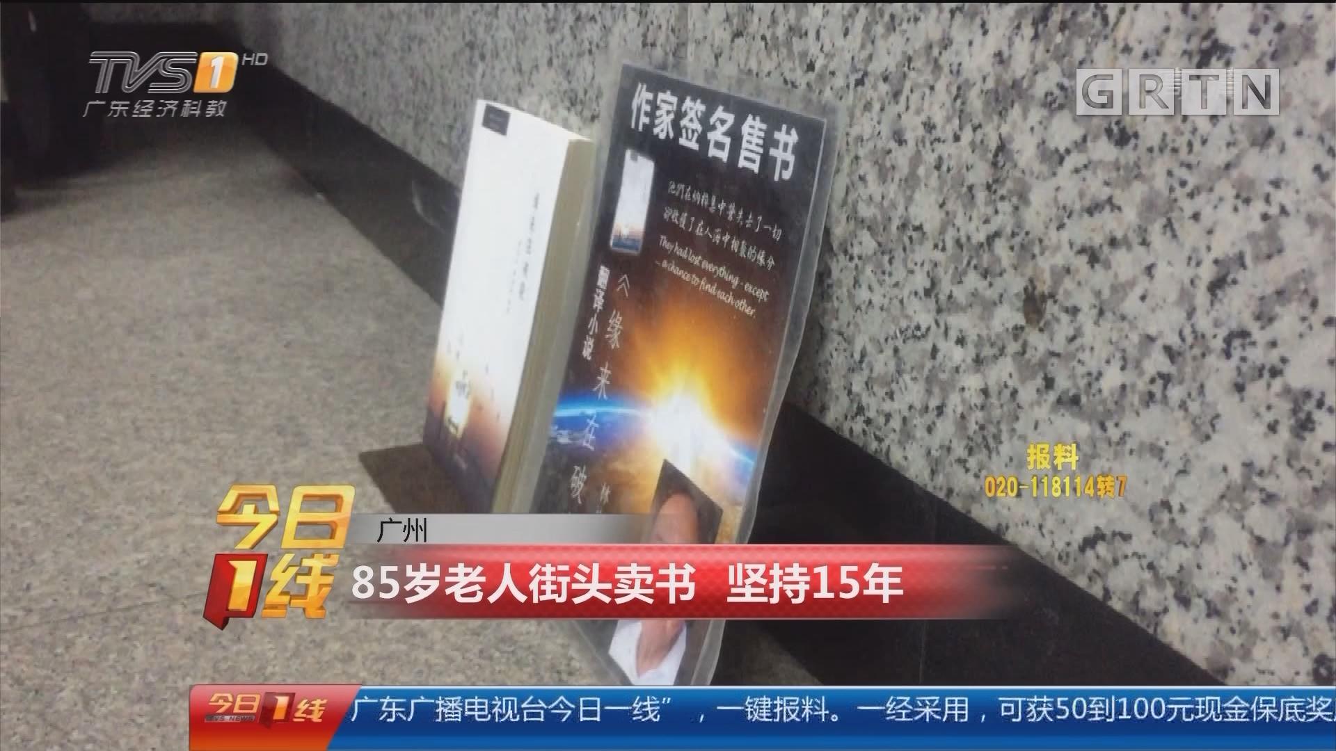 广州:85岁老人街头卖书 坚持15年