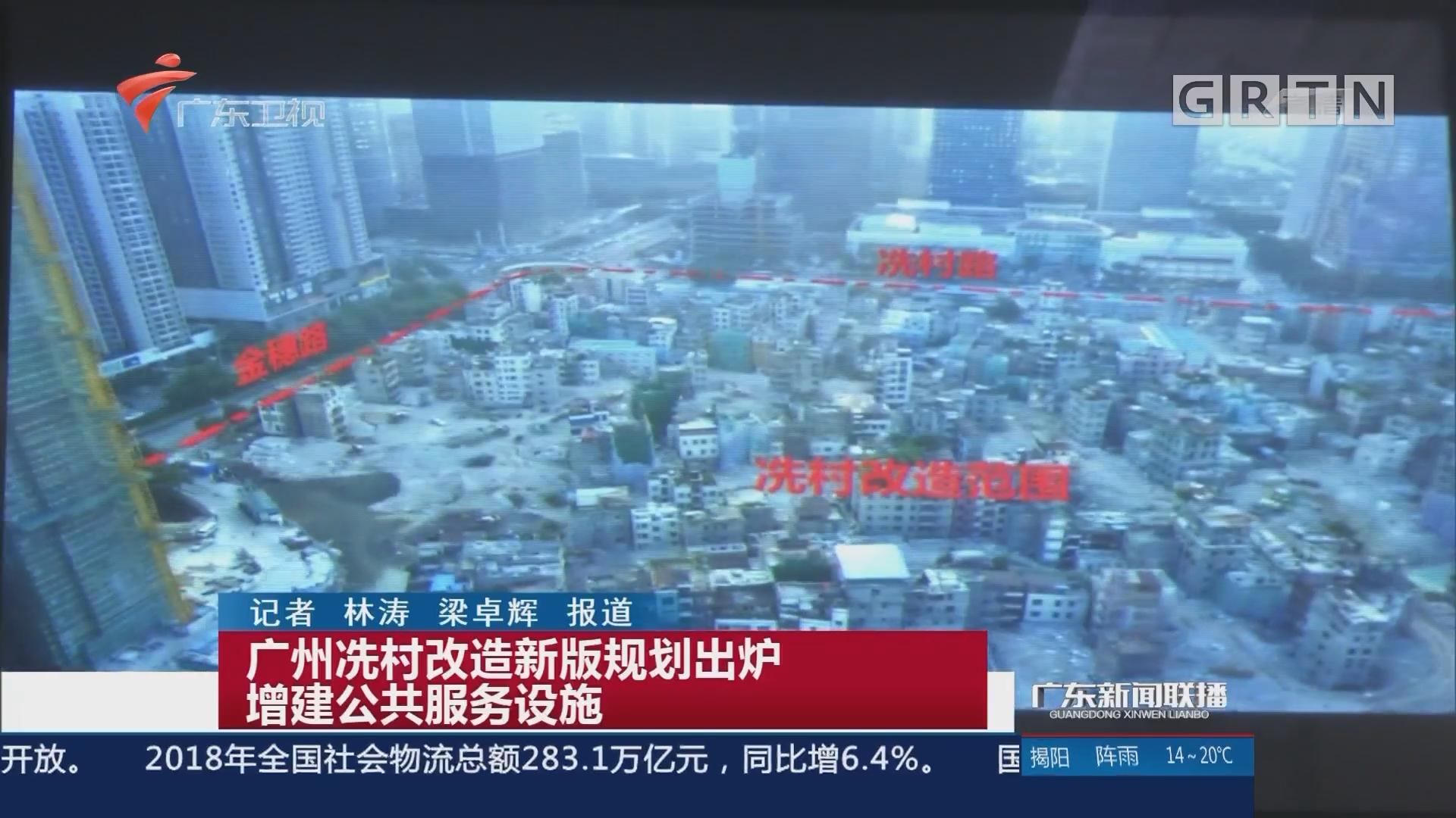 广州冼村改造新版规划出炉 增建公共服务设施
