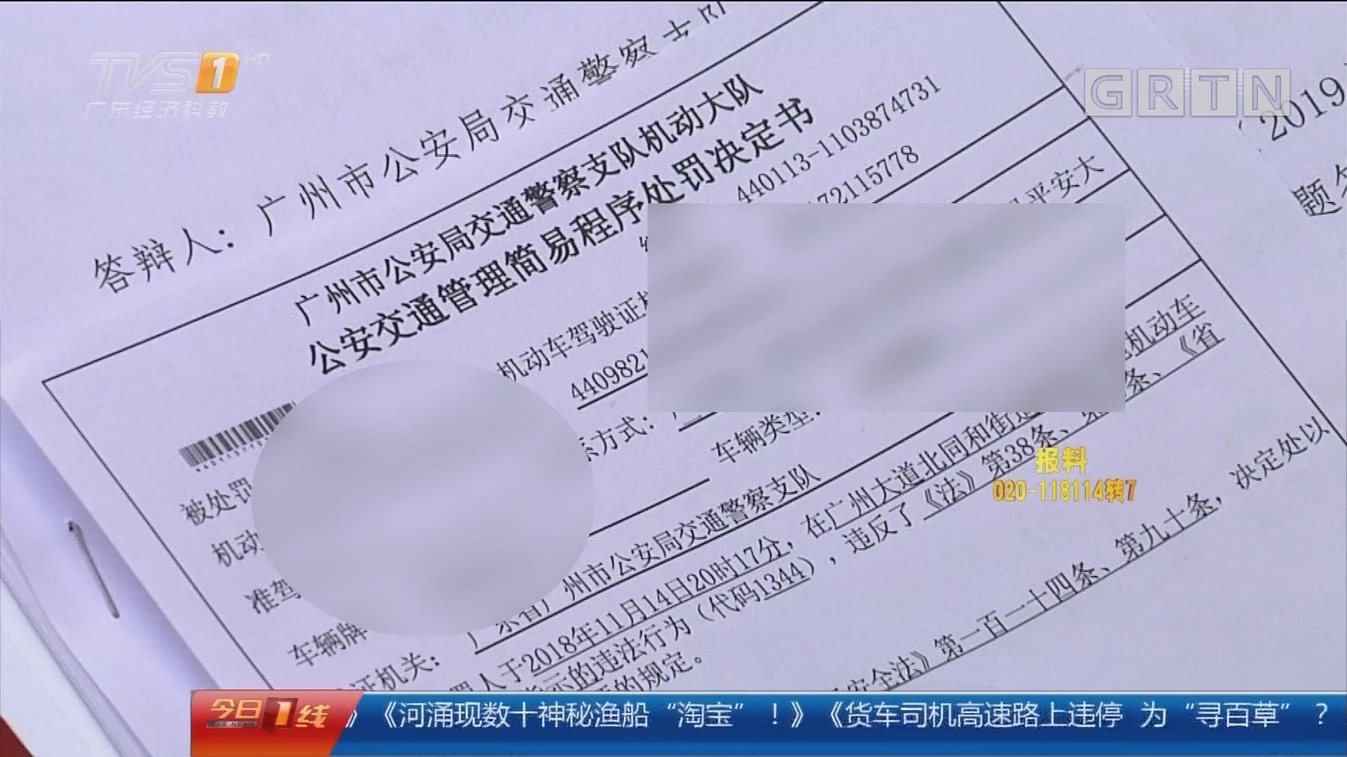 """广州对非粤A牌中小型客车:""""开四停四""""迎来首宗行政诉讼"""