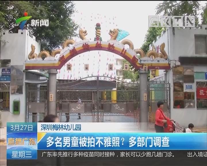 深圳梅林幼儿园:多名男童被拍不雅照?多部门调查