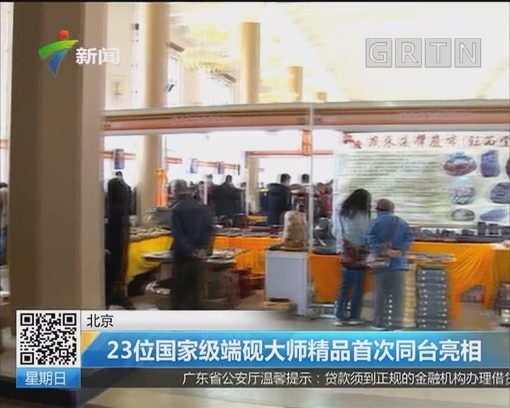 北京:23位国家级端砚大师精品首次同台亮相