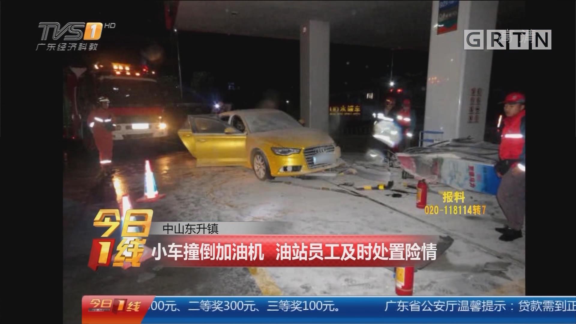 中山东升镇:小车撞倒加油机 油站员工及时处置险情