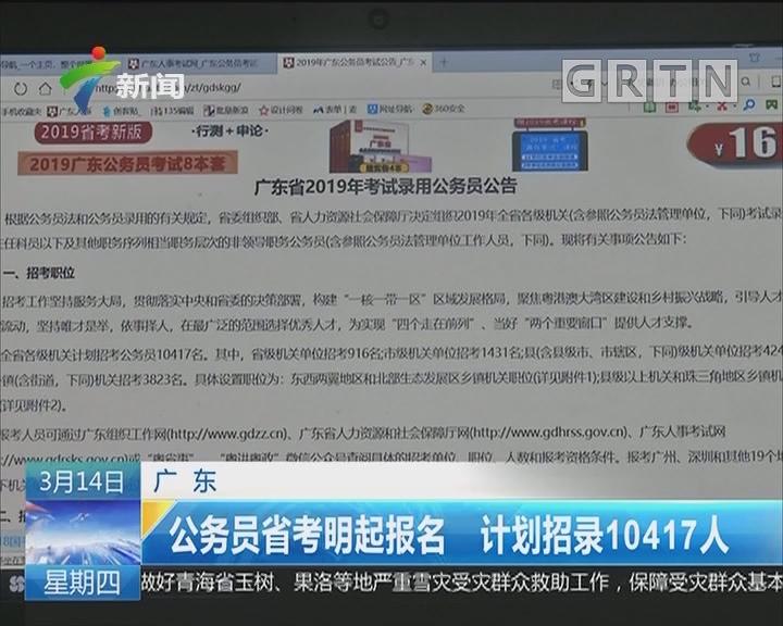 广东:公务员省考明起报名 计划招录10417人