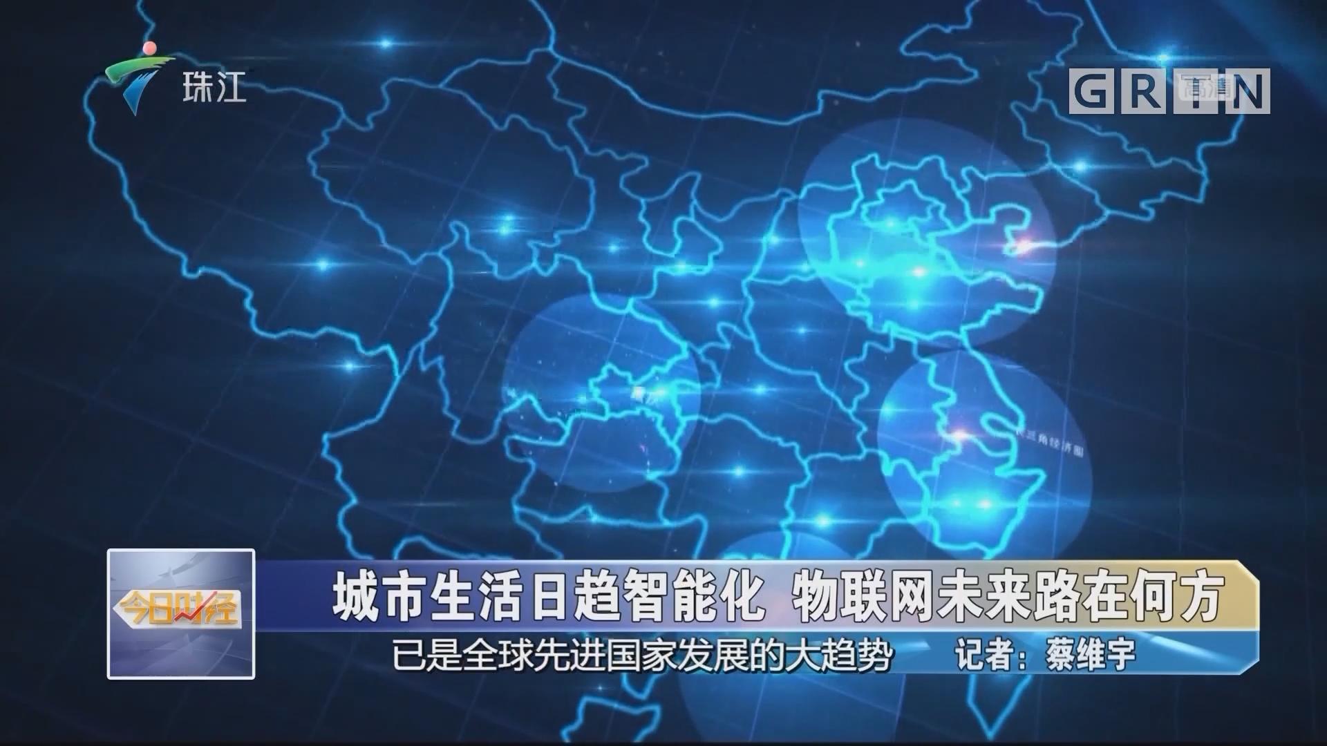 城市生活日趋智能化 物联网未来路在何方